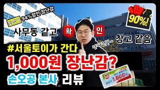 손오공 본사 90% 할인 행사 리뷰하기, 1,000원 …