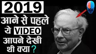 Successful Student बनना चाहते हो तो ये Video 1 बार जरूर देख लेना, Warren Buffett Motivational Video
