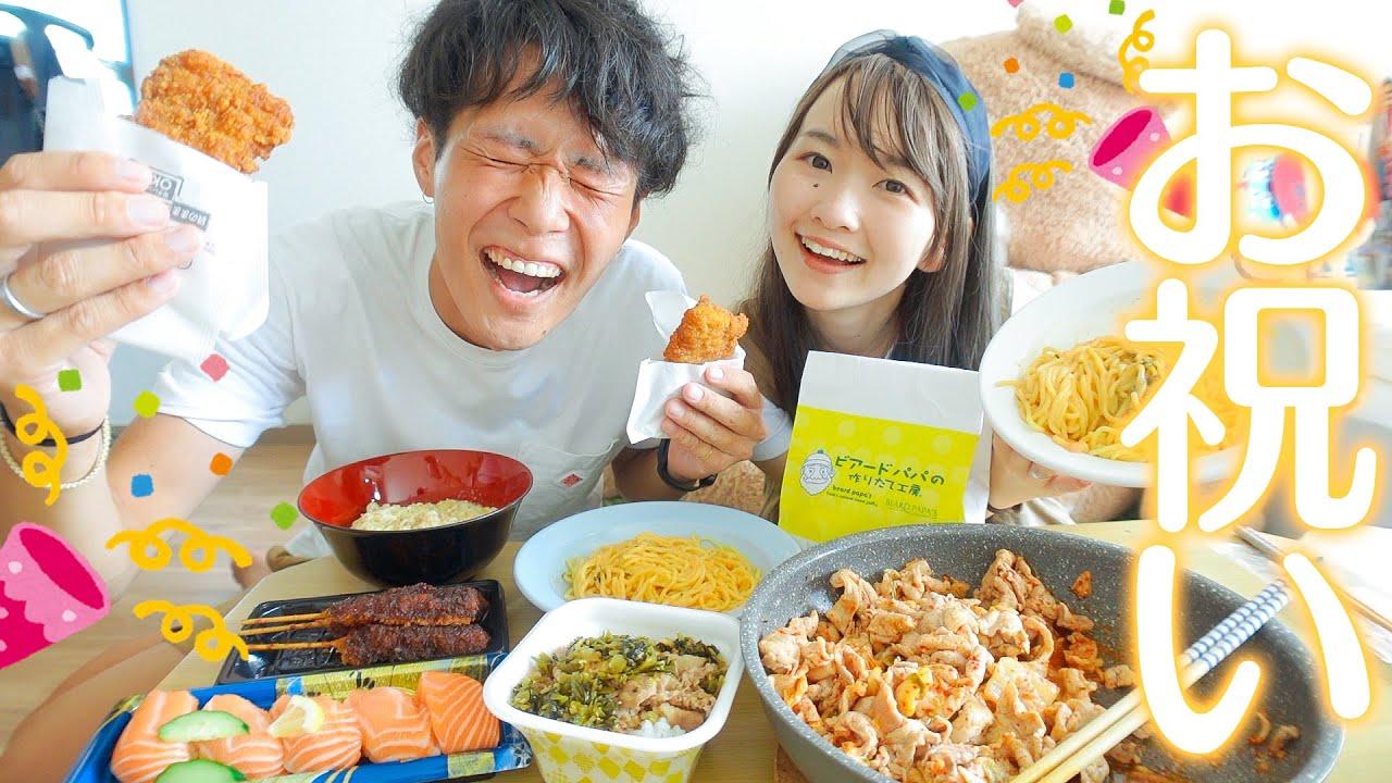 【爆食】1ヶ月で6.5kgダイエットしたからお祝い!久しぶりのお米に泣いた…。
