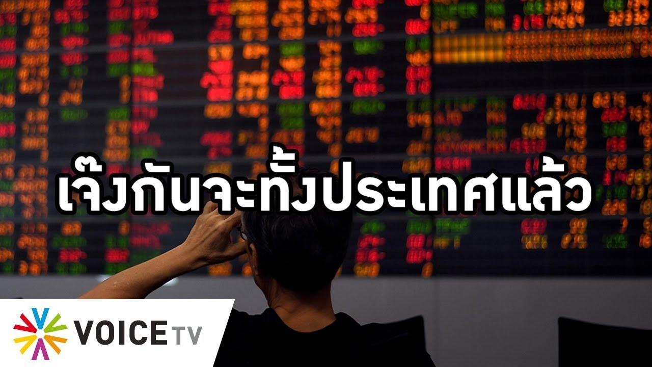 Overview - ตลาดหุ้นพัง โรงงานเจ๊ง หุ้นแบงก์วินาศ ประเทศไทยมีทีมเศรษฐกิจก็เหมือนไม่มี