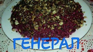 Салат  #ГЕНЕРАЛЬСКИЙ или #ГЕНЕРАЛ 👍#самый  вкусный зимний салат #ШОКИРУЮЩИЙСАЛАТ