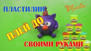 DIY Как сделать Пластилин Плей до своими руками.Рецепт. How to make Play-Doh
