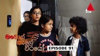 මඩොල් කැලේ වීරයෝ | Madol Kele Weerayo | Episode - 91 | Sirasa TV Thumbnail