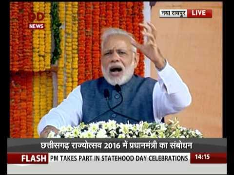 PM Modi's address at inaugural function of Chhattisgarh Rajyotsav 2016