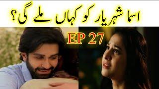 Aatish Episode 27 Promo  Aatish Episode 26  Aatish Episode 27 Teaser  Hum TV