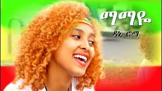 Dani Roma - Mamaye | ማማዬ - New Ethiopian Music 2018 (Official Video)