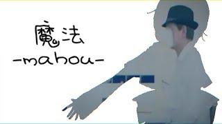 Gambar cover 【雨歌エル】Mahou「魔法」【UTAU調声晒し】