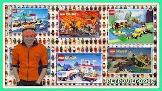 Lego 90-х. Конструктор Лего из моего детства.