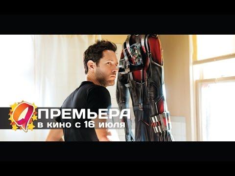 Человек-муравей (2015) HD трейлер | премьера 16 июля