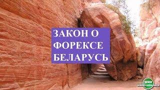 Закон о Форексе Беларусь все-таки решила принять