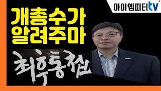 Cover images '시사타파TV'가 알려주는 서초대첩 '최후통첩'의 진짜 의미