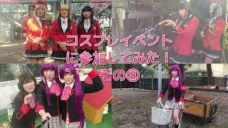 18年12月8日(土)コスプレイベントに参加した動画です。 前半 FORTUNE ...