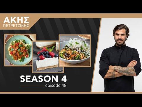 Kitchen Lab - Επεισόδιο 48 - Σεζόν 4 | Άκης Πετρετζίκης