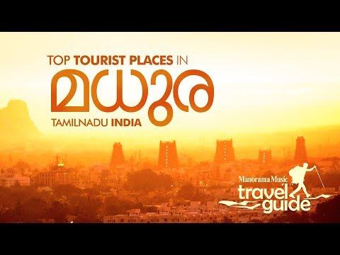 Madurai - മധുര - Travel Guide