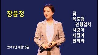 장윤정 - 꽃 / 목포행 완행열차 (신곡) / 사랑아 / 세월아 (신곡) / 짠짜라 (2019년  8월16일)