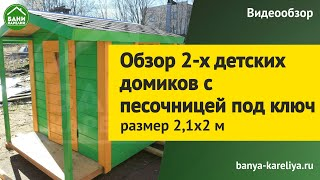 Обзор домиков для детей 2,1 x 2 м / Детские домики под ключ