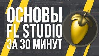 ОСНОВЫ FL STUDIO ЗА 30 МИНУТ