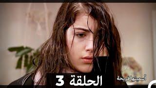 Asmeituha Fariha - اسميتها فريحة الحلقة 3