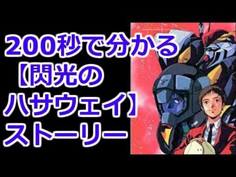 【ガンダム 閃光のハサウェイ】ストーリー