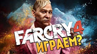 Far Cry 4 - Ужасы Кирата Первый Взгляд