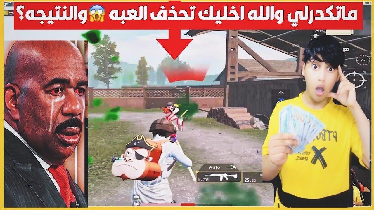 تحديت  لاعب عراقي على 10 الف  دولار 😱واستهزه بيه والنهايه قاسيه*ببجي موبايل