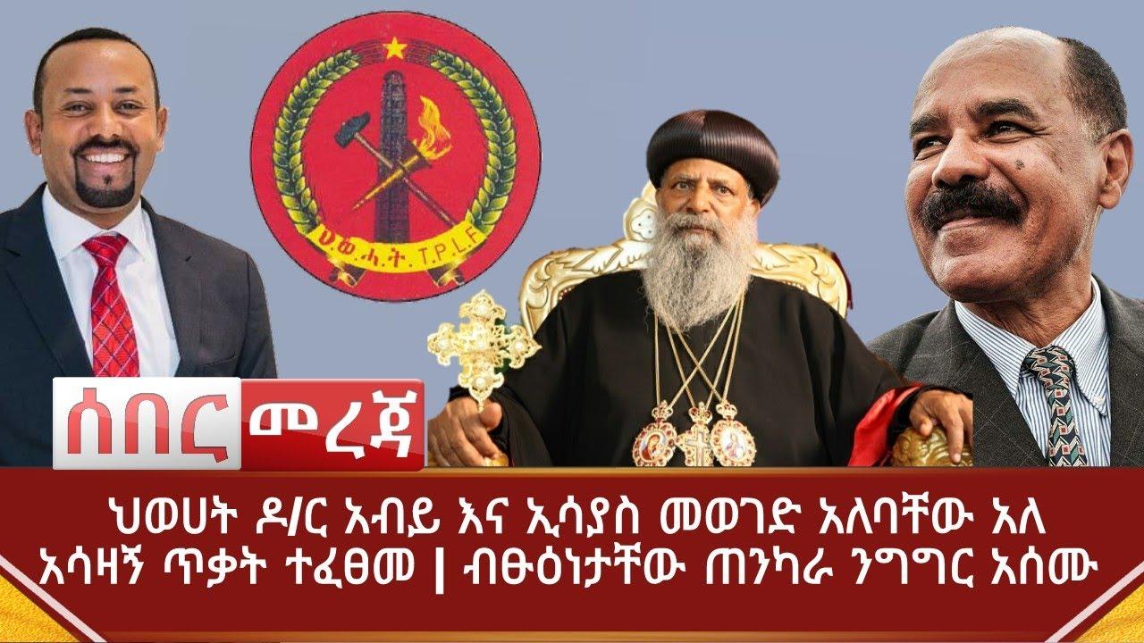The speech from Abune Mathias