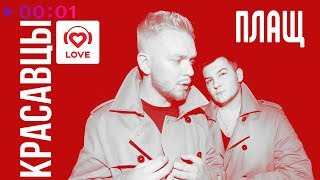 Красавцы Love Radio - Плащ | Official Audio | 2018