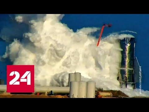 На полигоне SpaceX взорвался первый прототип корабля Starship - Россия 24