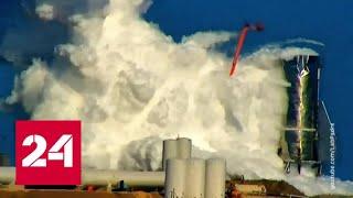 Смотреть видео На полигоне SpaceX взорвался первый прототип корабля Starship - Россия 24 онлайн