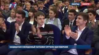 Кандидатам в молодежный парламент вручили удостоверения<
