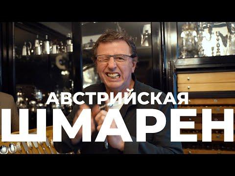 АВСТРИЙСКАЯ ШМАРЕН
