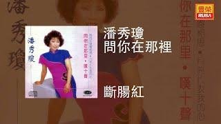 潘秀瓊 - 斷腸紅 [Original Music Audio]
