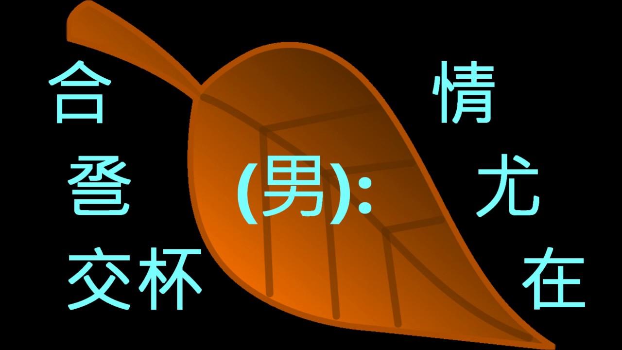 紫釵恨- 鄭少秋 汪明荃(粵語) (娛己娛人卡拉OK) - 特大字幕 MV NO:14