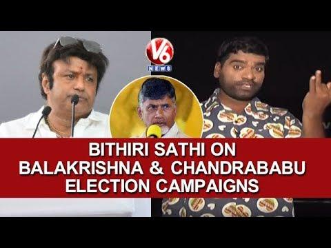Bithiri Sathi On Balakrishna & Chandrababu Election Campaigns In Telangana | Teenmaar News