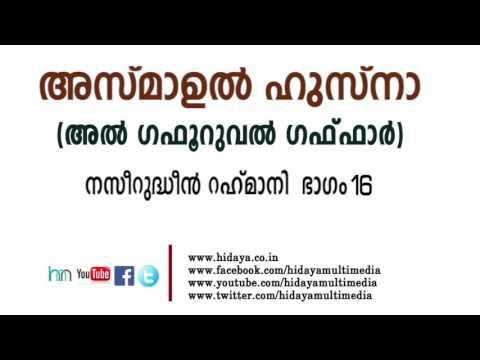 Asmaul husna part 16 | Naseerudheen Rahmani | അസ്മാഉൽ ഹുസന പാർട്ട് 16  | Al - Gafooru Val Gaffar