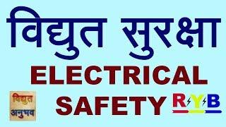 VIDHUT SURAKSHA { ELECTRICAL SAFETY }  HINDI VIDEO BY VIDHUT ANUBHAV