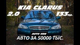 KIA Clarus - ТЕСТ Драйв.  АВТО ЗА 50000 тыс. руб