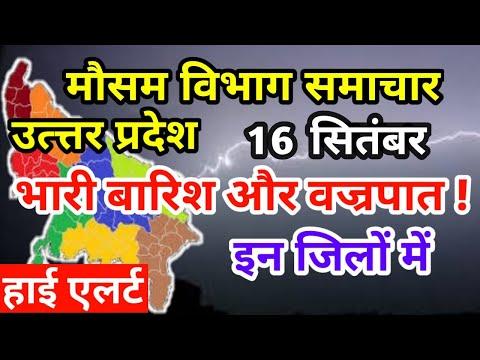 उत्तर प्रदेश मौसम Lucknow Weather Report mosam Uttar Pradesh Weather 16 September 2021 16 सितंबर Up