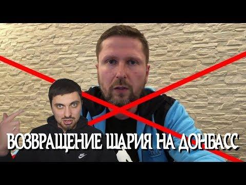 Смысловое поле Иван Лихачев поднял вопрос о возвращении Шария на Донбасс
