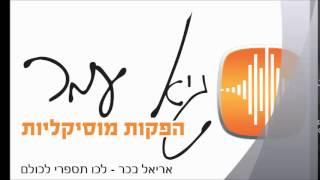 שיר בת מצווה - אריאל בכר - לכו תספרי לכולם