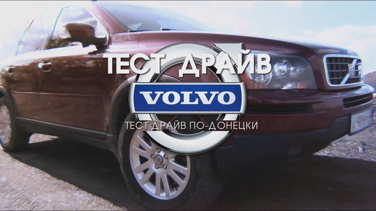 Гараж. Volvo XC90. Драг рейсинг в Донецке