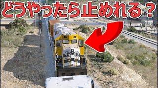 無理矢理列車追跡