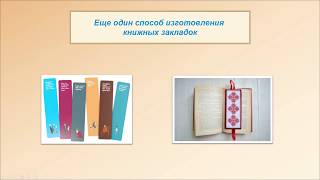 Как сделать книжную закладку с помощью компьютера
