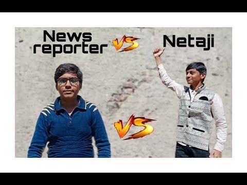 political comedy || news reporter vs netaji || interview of netaji || by ready to watch
