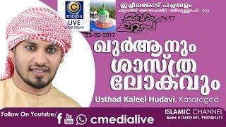 ichilangod pachambalam makham uroos day 12   usthad kaleel hudavi k s d
