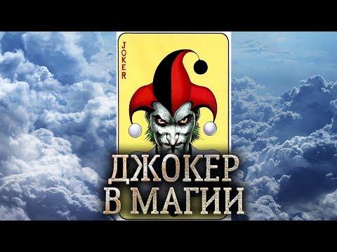 Джокер. Сущность Джокера в магии прямых порталов. Кто такой Джокер. (дух Джокера)