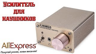 Усилитель для наушников с AliExpress