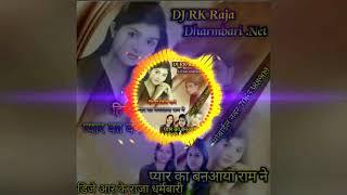 प्यार का बनाया राम ने हिनदी डीजे गाने DJ Raja
