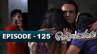 Hithuwakkaraya | Episode 125 | 23rd March 2018 Thumbnail