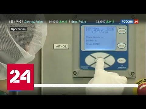 В Ярославле открыт Центр трансфера фармацевтических технологий